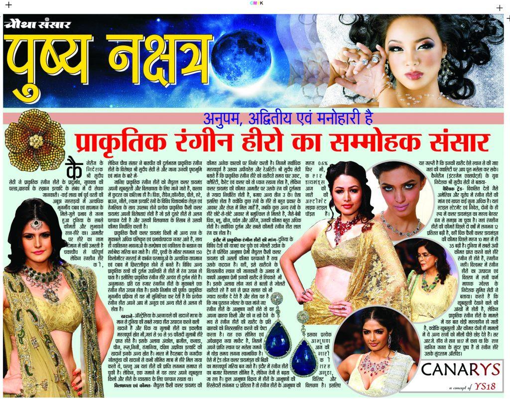 News Paper